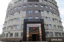 Арбитражный суд. Челябинск., арбитражный суд