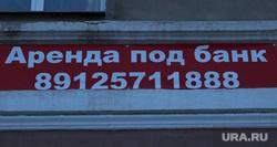 Закрытые банки Курган, аренда банка