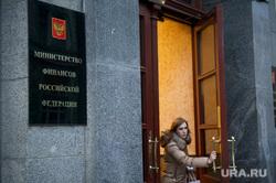 Клипарт. Административные здания. Москва, минфин, министерство финансов рф