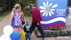 День семьи любви  и верности. Парк Сокольники. Москва