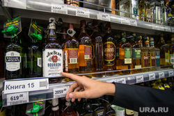 Алкоголь. Екатеринбург, алкомаркет, спиртное, алкоголь