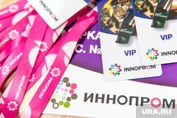Иннопром 2013, vip, иннопром, бейдж, аккредитация