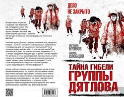 Книги про трагедию с группой Дятлова