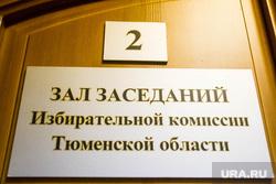 Облизбирком, пресс-конференция перед началом предвыборной агитации. Тюмень, облизбирком