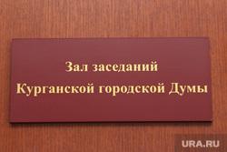Заседания городской думы Курган, городская дума, табличка