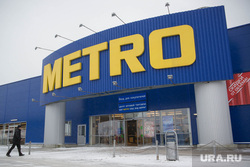 Клипарт. Екатеринбург, тц метро, metro, оптовая торговля