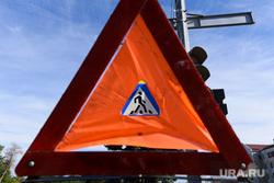 Знак аварийной остановки для Альбины Золотухиной. Челябинск., пешеходный переход, знак аварийной остановки, дтп