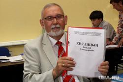 Кислицын сдача документов Курган, кислицын василий
