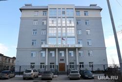 Административные здания  Курганской области и города Кургана, арбитражный суд курган