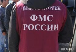Клипарт. Челябинск, мигранты, нелегалы, уфмс, автобус