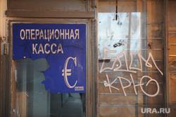 Клипарт. Москва, кризис, операционная касса, евро, банкротство, курс обмена валют, разруха, доллары