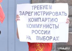Пикет коммунистов России. Челябинск., коммунисты россии, петров виктор