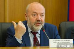 Депутатский форум в гордуме Екатеринбурга, крашенинников павел