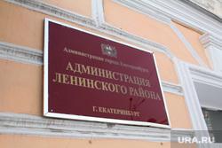 Здания Екатеринбурга , администрация ленинского района, табличка
