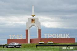 Троицк. Виноградов Александр. Выборы. Челябинск., стела, троицк