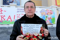 Пикет Немцов Курган, камшилов иван
