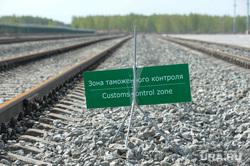 Южноуральский ТЛК. Челябинск., рельсы, таможня, граница, железная дорога, контроль