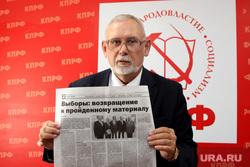 Кислицын Василий пресс-конференция Курган, кислицын василий, черные технологии