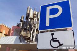 Февраль. Клипарт. Часть VI, парковка для инвалидов