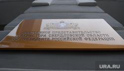 Москва, постпредства, постпредство, переулок курсовой