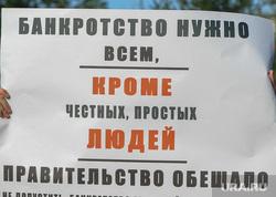 Митинг обманутых дольщиков Гринфлайт Кротенко Сладкова Лакницкий Челябинск, банкротство нужно всем