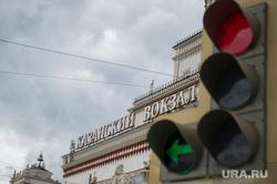 ЖД Вокзалы. Москва, светофор, казанский вокзал