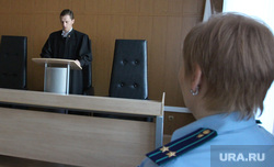 Приговор УК Жилищник Курган, прокурор, приговор суда