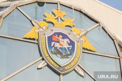Здания таблички. Ханты-Мансийск, следственный комитет, герб