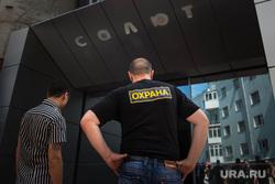 Пресс-конференция по беженцам в ИТАР-ТАСС. Екатеринбург, охрана, кинотеатр салют