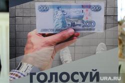Конкурс купюр Метеорит Челябинск, голосуй за купюру