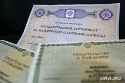 Клипарт по теме Материнский капитал. Екатеринбург, сертификат, свидетельство о рождении, материнский капитал