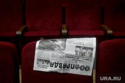 XVI (внеочередной) съезд КПРФ, пос. Снегири. Москва, коммунисты, газета правда, съезд кпрф