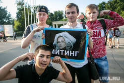 Митинг за отмену пакета Яровой. Москва, плакат, пакет яровой, сокольники парк
