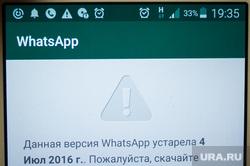 Клипарт по теме Мессенджеры. Екатеринбург, мессенджер, whatsapp