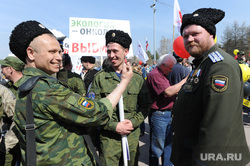 Митинг Стоп ГОК Челябинск, казаки
