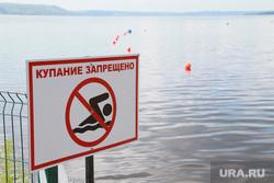 Клипарт. Пермь, пляж, купание запрещено, табличка
