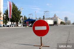 Подготовка к Дню городаКурган, дорожный знак, проезд запрещен, перекрытие дороги