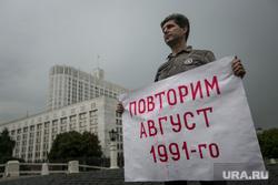 25-ая годовщина ГКЧП, Белый дом. Москва, плакат, защитники белого дома, дом правительства рф, повторим август 1991-го, одиночный пикет