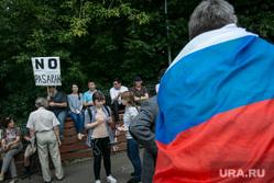 Митинг за отмену пакета Яровой. Москва, пакет яровой, no pasaran, они не пройдут, триколор, флаг россии