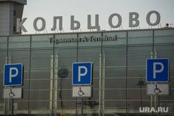 Клипарт. Екатеринбург, аэропорт кольцово, парковка для инвалидов