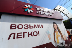 Клипарт. Челябинск., микрокредиты, быстро, возьми легко, стенд
