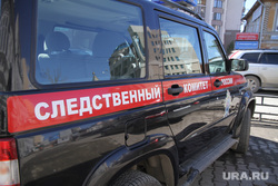 Клипарт. Екатеринбург, следственный комитет