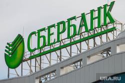 Клипарт. Екатеринбург, сбербанк