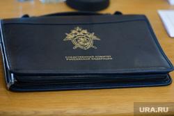 Зак собрание. Челябинск., следственный комитет, папка