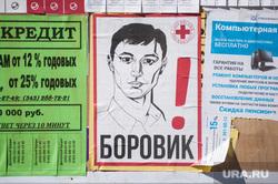 Наружная реклама. Екатеринбург, боровик евгений, агитация