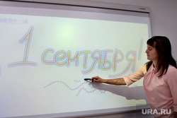 1 сентября 7 школа Курган, интерактивная доска, 1 сентября