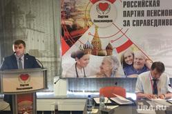 Съезд партии пенсионеров. Москва, артюх евгений, бураков владимир