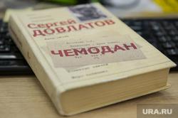 Клипарт по теме Книги. Екатеринбург, чемодан, довлатов сергей