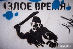 Клипарт. Екатеринбург, националисты, беспорядки, революция, радикалы, злое время, гопники, народные волнения, бандиты