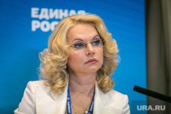 XV (15) съезд ЕР, Манеж. Москва, голикова татьяна, портрет, съезд ер, единая россия